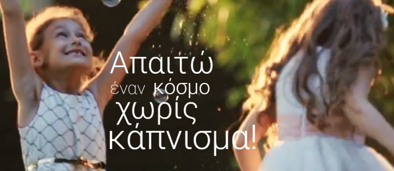 Δ. Αθηναίων : Διανέμει στα σχολεία 10.000 τετράδια με αντικαπνιστικό μήνυμα | tanea.gr