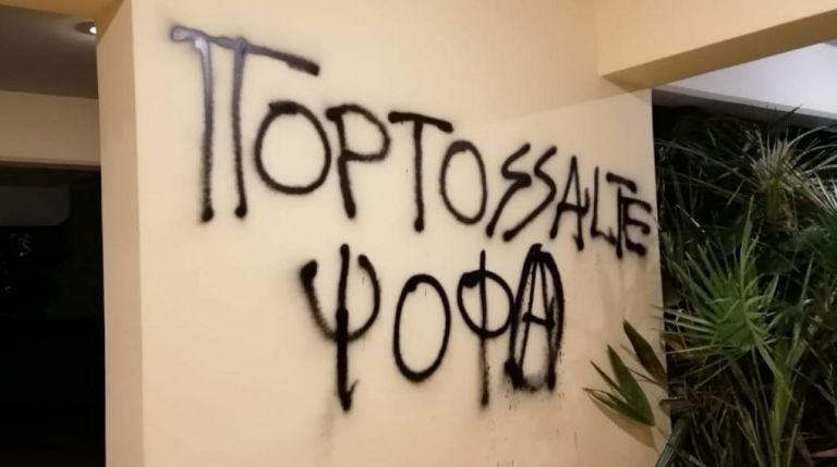 Επίθεση του Ρουβίκωνα στο σπίτι του Άρη Πορτοσάλτε | tanea.gr