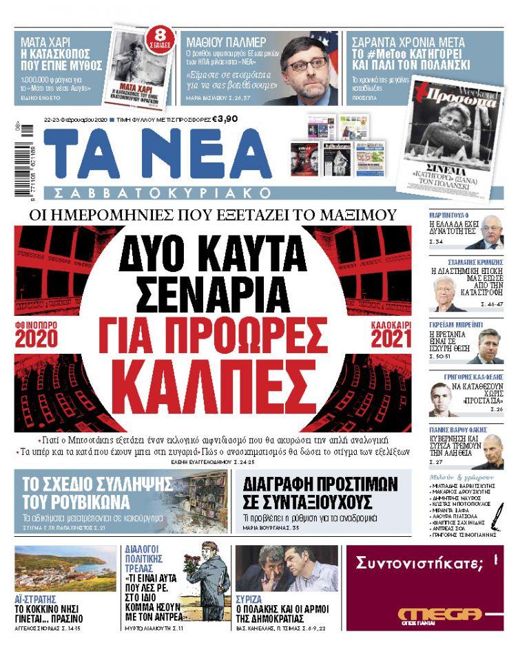 Διαβάστε στα «ΝΕΑ» Σαββατοκύριακο: «Δύο καυτά σενάρια για πρόωρες εκλογές» | tanea.gr