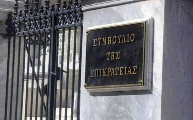 Στο ΣτΕ οι αιτήσεις πρώην μελών της Επιτροπής Ανταγωνισμού που απομακρύνθηκαν | tanea.gr