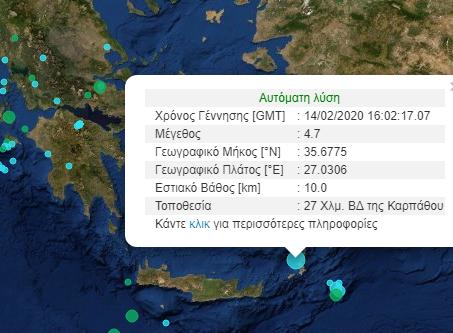Ισχυρός σεισμός μεταξύ Καρπάθου και Κρήτης   tanea.gr