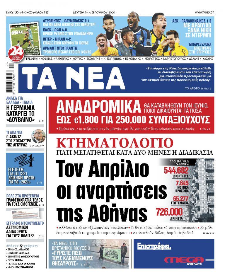 Διαβάστε στα «ΝΕΑ» της Δευτέρας: «Κτηματολόγιο: Τον Απρίλιο οι αναρτήσεις της Αθήνας» | tanea.gr