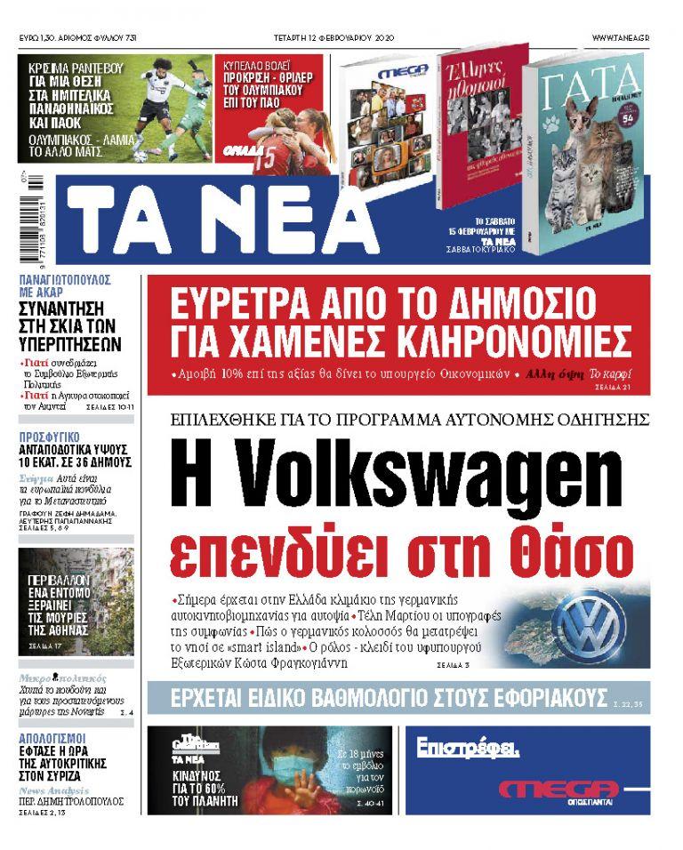 Διαβάστε στα «ΝΕΑ» της Τετάρτης: «Η Volkswagen επενδύει στη Θάσο» | tanea.gr