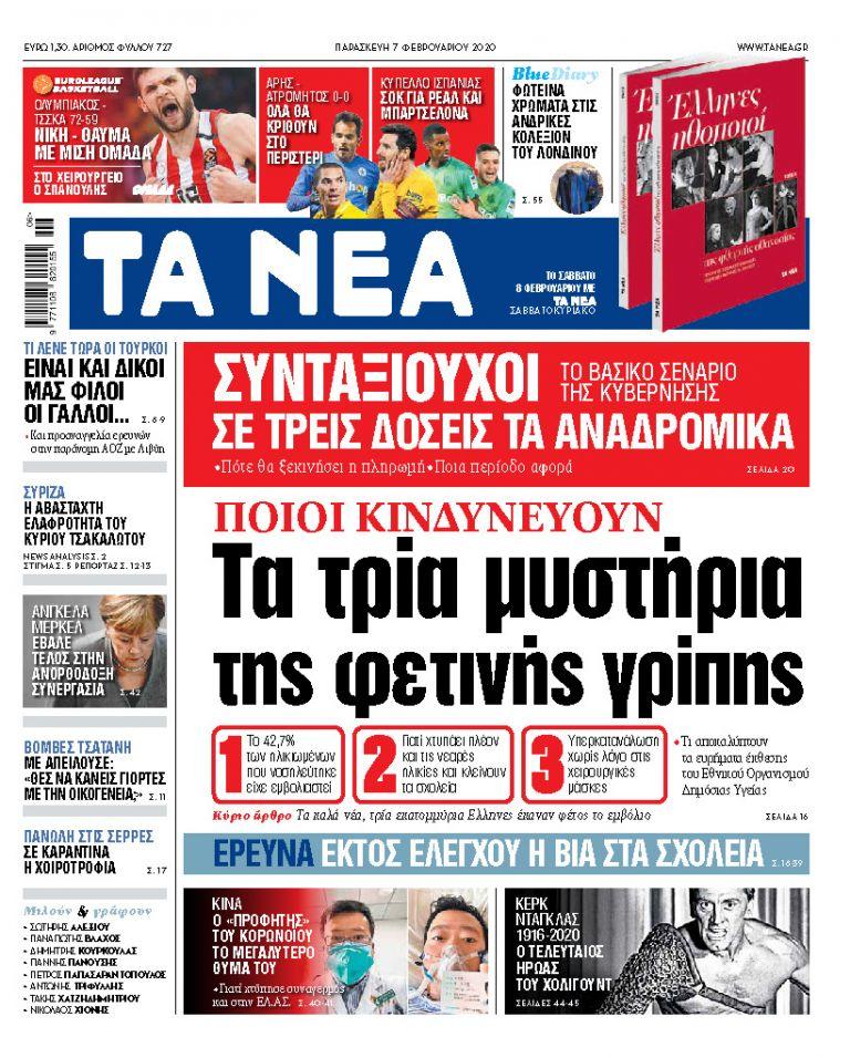 Διαβάστε στα «ΝΕΑ» της Παρασκευής: «Τα τρία μυστήρια της φετινής γρίπης»   tanea.gr