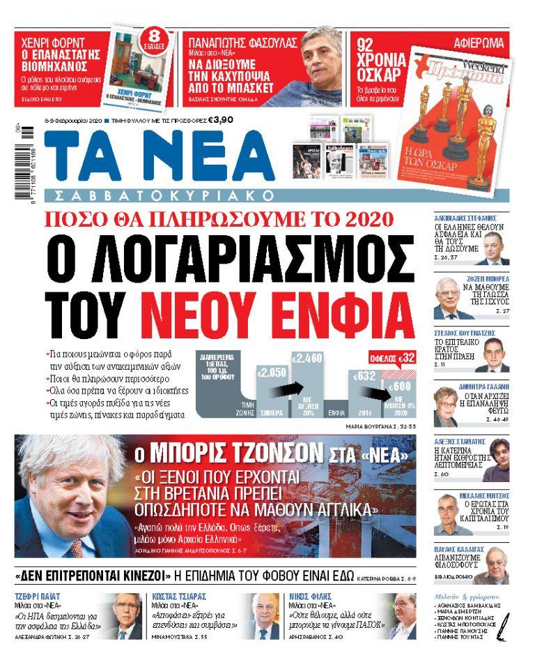 Διαβάστε στα «ΝΕΑ Σαββατοκύριακο»: «Ο λογαριασμός του νέου ΕΝΦΙΑ» | tanea.gr