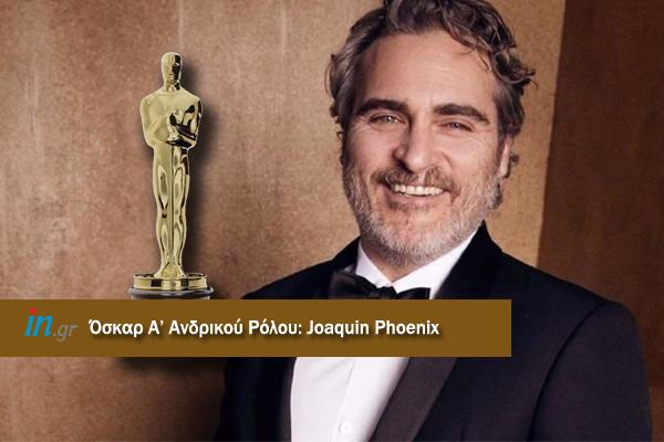 Oscars 2020 : Ο Joker... Χοακίν Φίνιξ πήρε το βραβείο Α' ανδρικού ρόλου | tanea.gr