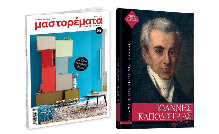 Το Σάββατο με «ΤΑ ΝΕΑ», «Μαστορέματα» & «Ιωάννης Καποδίστριας»   tanea.gr
