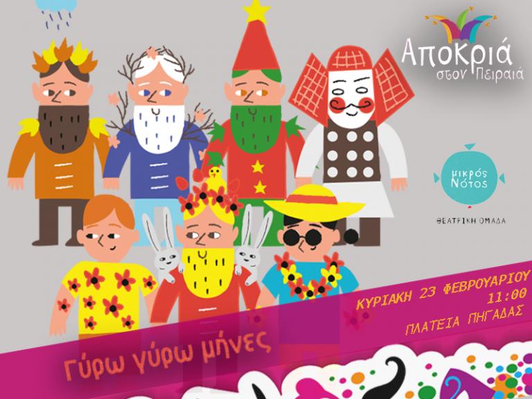 Αποκριάτικες εκδηλώσεις στον Πειραιά το Σάββατο – Όλο το πρόγραμμα | tanea.gr