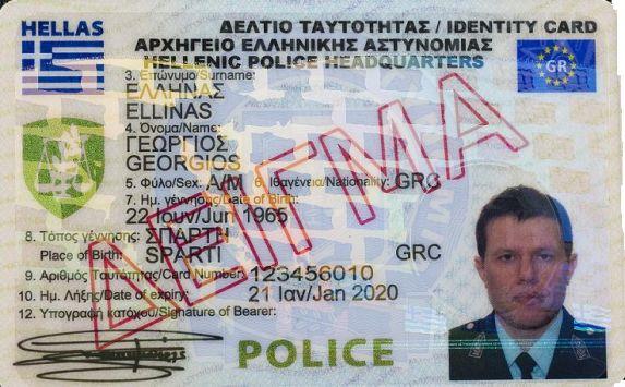 Έγχρωμες και με ηλεκτρονική υπογραφή οι νέες ταυτότητες | tanea.gr