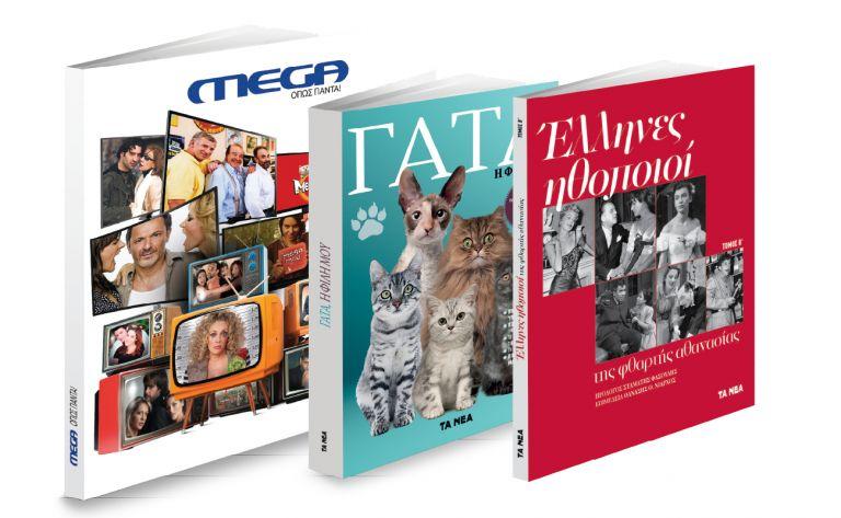 Το Σάββατο με ΤΑ ΝΕΑ, «Γάτα, η φίλη μου», «Ελληνες ηθοποιοί» & «MEGA ΟΠΩΣ ΠΑΝΤΑ» | tanea.gr