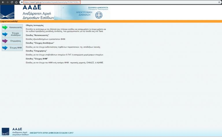 Taxisnet : Θα είναι εκτός λειτουργίας το Σαββατοκύριακο | tanea.gr
