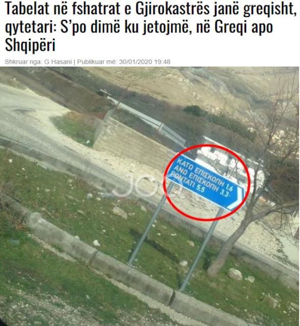 Προκλητικό δημοσίευμα : Στην Αλβανία ζούμε ή στην Ελλάδα;   tanea.gr