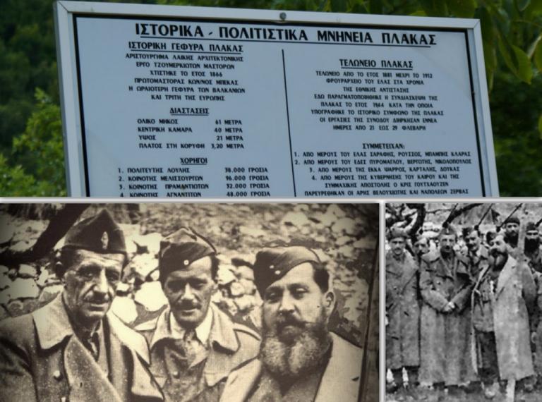 29/2/1944 : Η συμφωνία Μυρόφυλλου – Πλάκας | tanea.gr