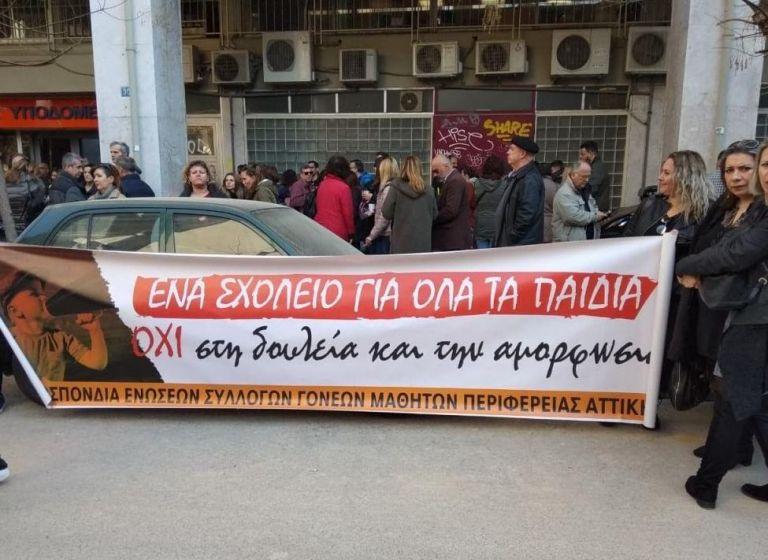 Συγκέντρωση της Ομοσπονδίας Γονέων για το κτιριακό πρόβλημα των σχολείων | tanea.gr