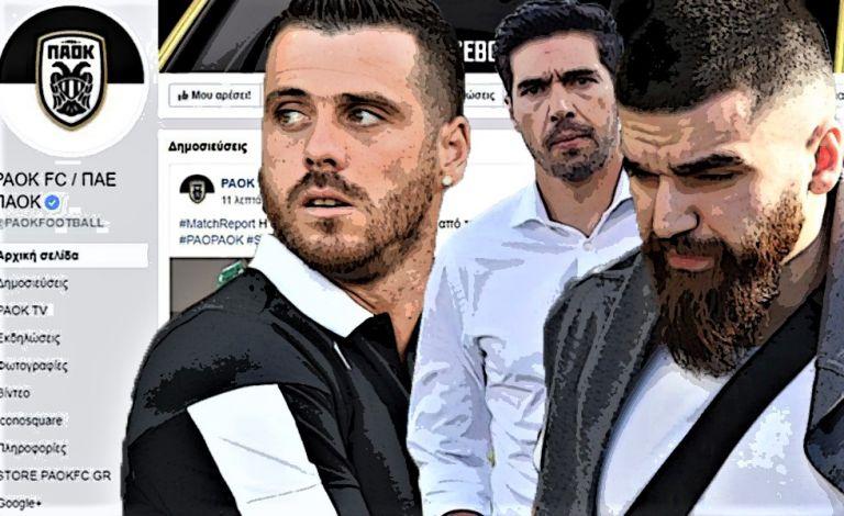 «Βράζει» ο κόσμος του ΠΑΟΚ: «Η ομάδα είναι ξεβράκωτη, ο Γιωργάκης κάνει τον προπονητή» | tanea.gr