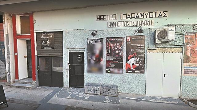 Θέατρο Παραμυθίας, Παραμυθίας 27   tanea.gr