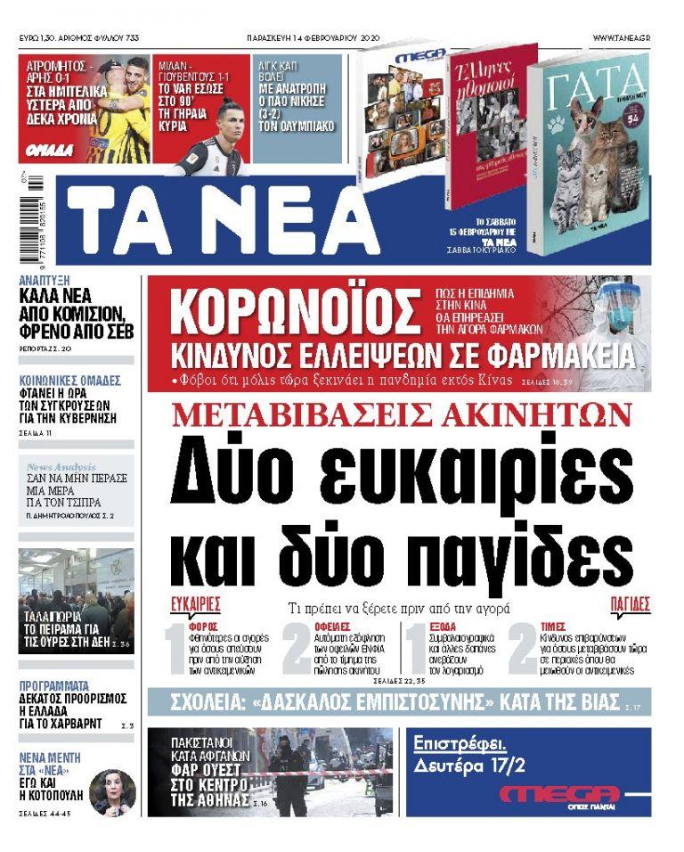 Διαβάστε στα «ΝΕΑ» της Παρασκευής: «Δύο ευκαιρίες και δύο παγίδες για τις μεταβιβάσεις ακινήτων» | tanea.gr