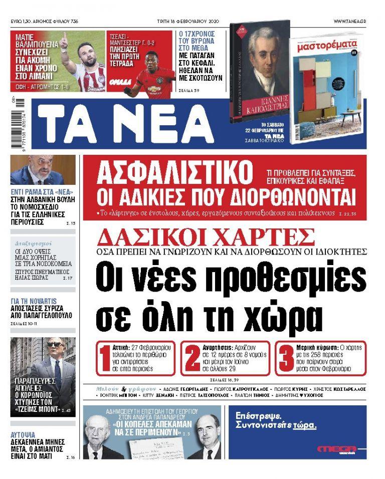 ΝΕΑ 18.02.2020 | tanea.gr