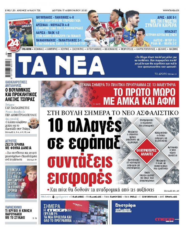 Διαβάστε στα «ΝΕΑ» της Δευτέρας: «10 αλλαγές σε εφάπαξ, συντάξεις, εισφορές»   tanea.gr
