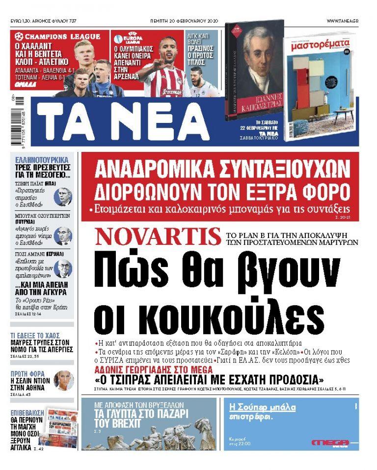ΝΕΑ 20.02.2020 | tanea.gr