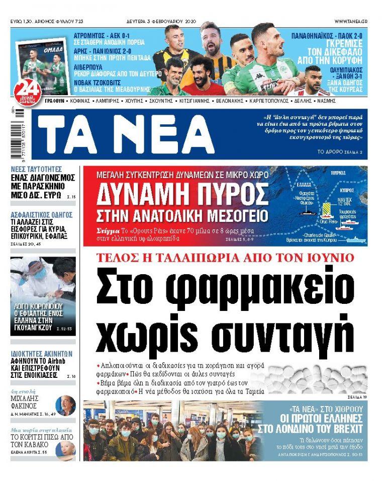 ΝΕΑ 03.02.2020 | tanea.gr