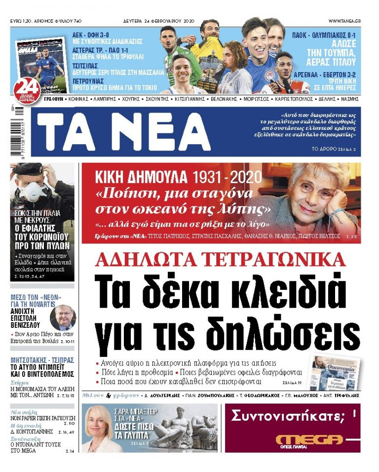 Διαβάστε στα «ΝΕΑ» της Δευτέρας: «Τα 10 κλειδιά για τα αδήλωτα τετραγωνικά» | tanea.gr