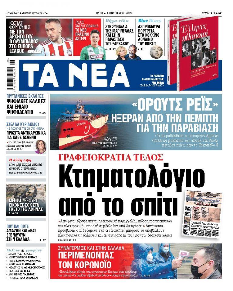 NEA 04.02.2020 | tanea.gr