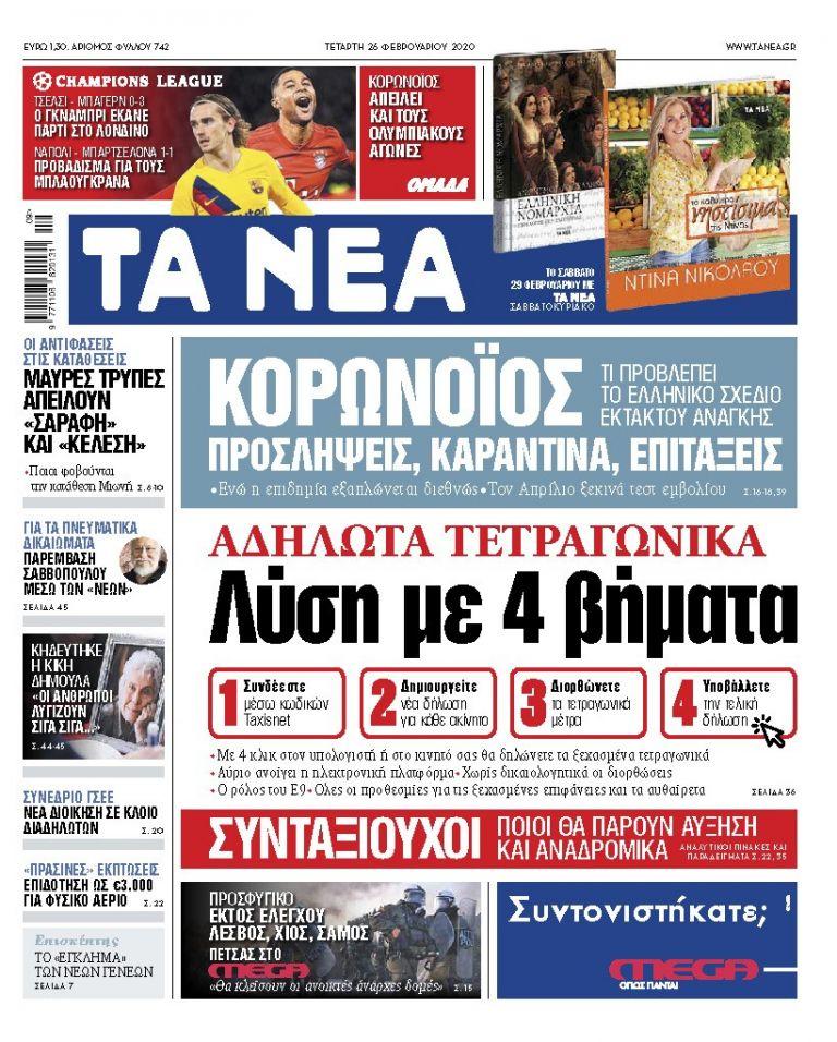 Διαβάστε στα «ΝΕΑ» της Τετάρτης: «Λύση με 4 βήματα για τα αδήλωτα τετραγωνικά» | tanea.gr