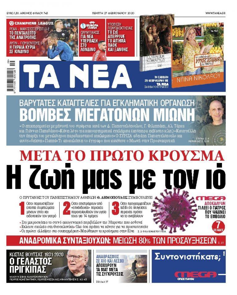 Διαβάστε στα «ΝΕΑ» της Πέμπτης: «Η ζωή μας μετά το πρώτο κρούσμα κορωνοϊού»   tanea.gr