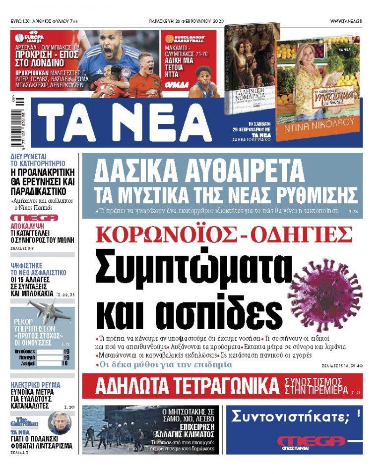 Διαβάστε στα «ΝΕΑ» της Παρασκευής: «Κορωνοϊός: Συμπτώματα και ασπίδες» | tanea.gr