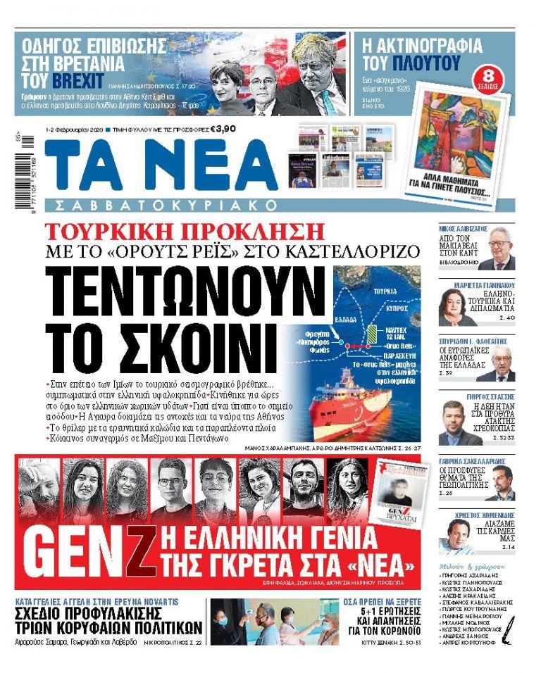 ΝΕΑ 01.02.2020   tanea.gr