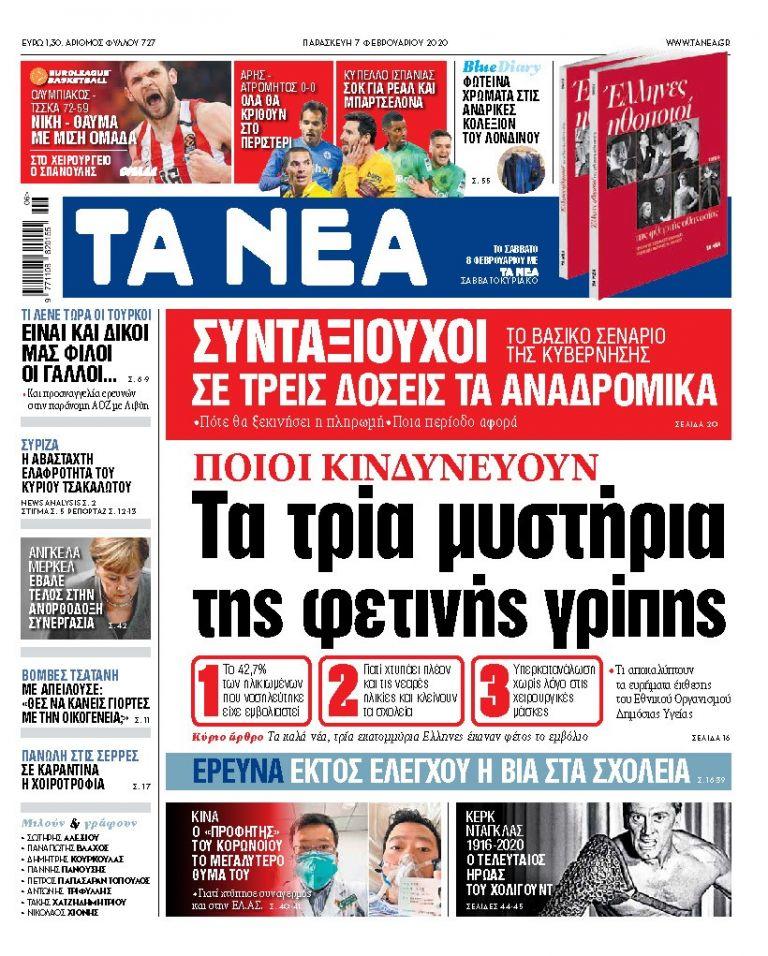 NEA 07.02.2020   tanea.gr