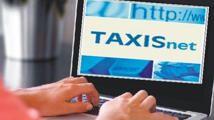 TAXIS: Εκτός λειτουργίας ορισμένες υπηρεσίες | tanea.gr