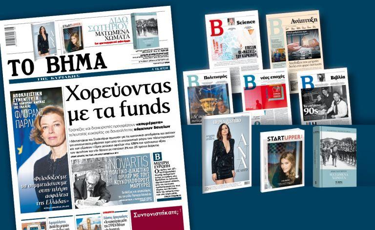 Διαβάστε στο «Βήμα της Κυριακής»: Χορεύοντας με τα Funds | tanea.gr