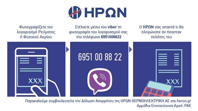 Η καλύτερη προσφορά για Ρεύμα και Φυσικό Αέριο είναι ένα κλικ μακριά! | tanea.gr
