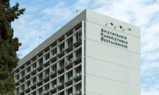 Κοροναϊός : Το ΑΠΘ ξεκινά τη εξ' αποστάσεως διδασκαλία | tanea.gr