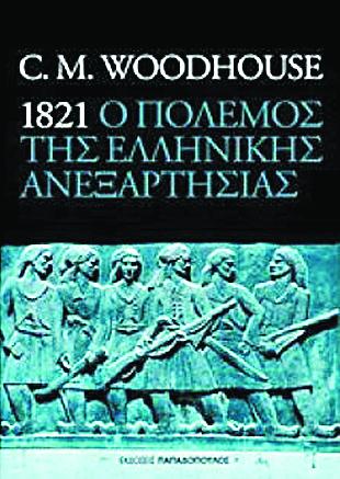 Τρία βιβλία για το 1821   tanea.gr
