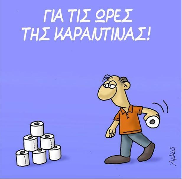 Ο Αρκάς παίζει… Bowling με χαρτιά τουαλέτας   tanea.gr