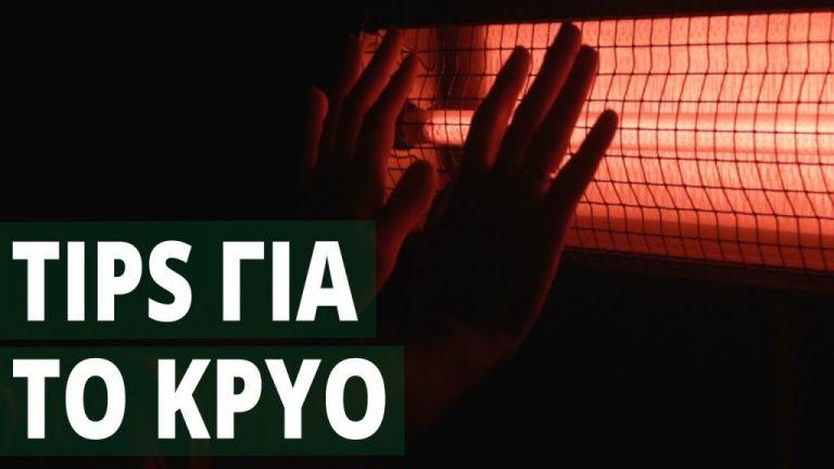Χρήσιμες συμβουλές για να έχετε πιο οικονομική θέρμανση | tanea.gr