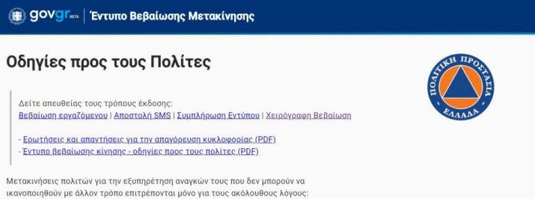 Άνοιξε η πλατφόρμα forma.gov.gr για τις άδειες μετακίνησης | tanea.gr