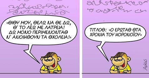 Ο Αρκάς περιμένει πως και πως να ανοίξουν τα σχολεία | tanea.gr