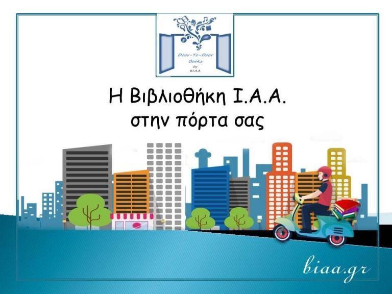 Αρχιεπισκοπή Αθηνών: Δανεισμός βιβλίων κατ' οίκον εν μέσω κορωνοίού | tanea.gr