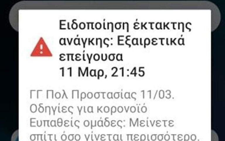 Κοροναϊός : Γιατί δεν έλαβαν όλοι οι πολίτες την ειδοποίηση του 112 | tanea.gr