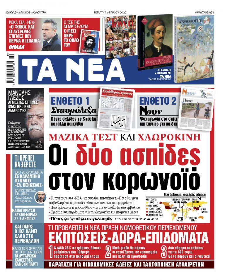 «ΝΕΑ» της Τετάρτης: Δύο ασπίδες κατά του κοροναϊού | tanea.gr