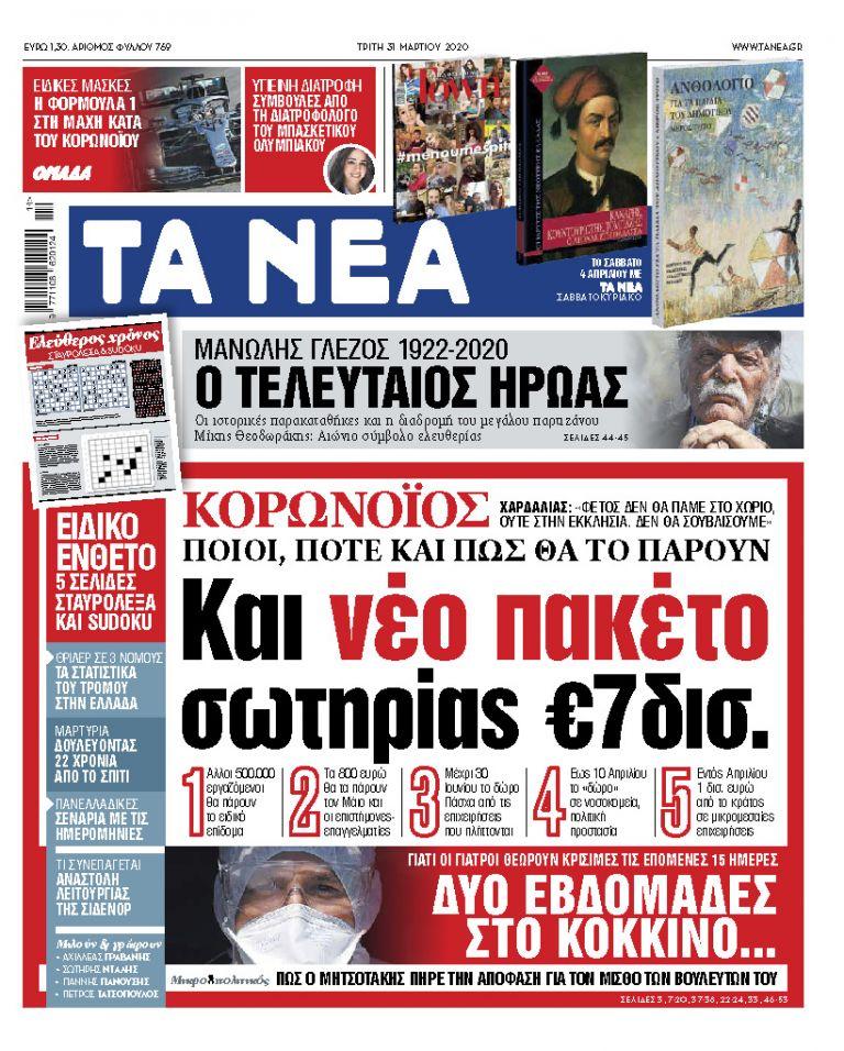 Στα «ΝΕΑ» της Τρίτης: Ποιοι θα πάρουν το πακέτο σωτηρίας 7 δισ. ευρώ   tanea.gr