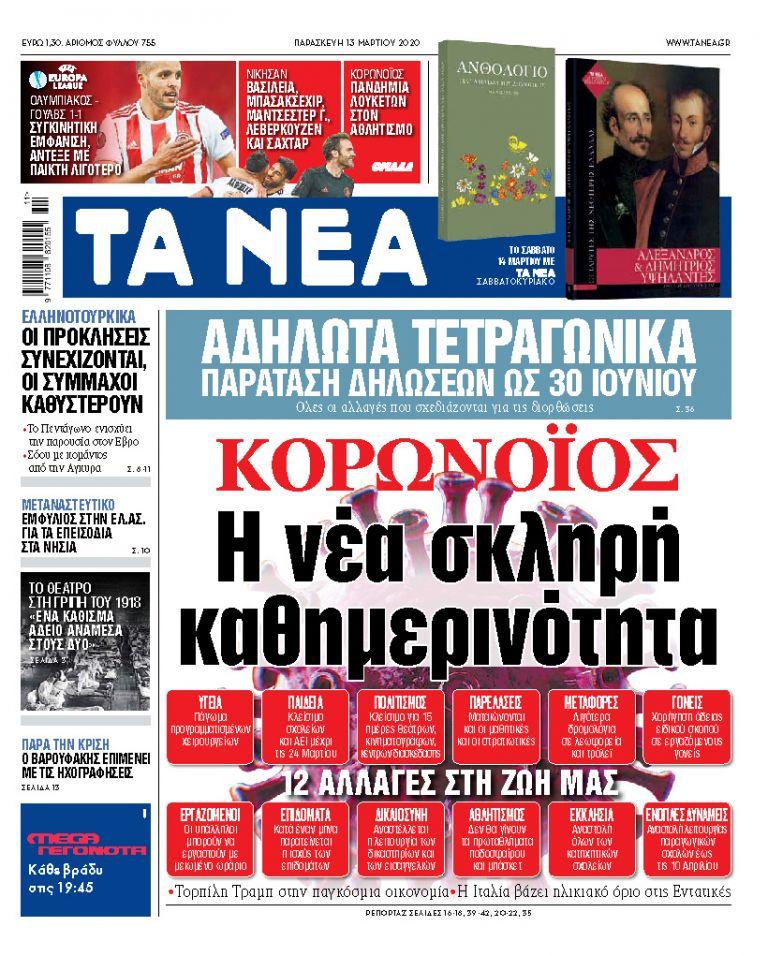 Στα ΝΕΑ της Παρασκευής: «Η νέα σκληρή καθημερινότητα» - Διαβάστε και ηλεκτρονικά | tanea.gr