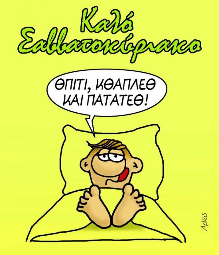 Αρκάς : Νέο σκίτσο με τον Θανασάκη του «Μένουμε στο σπίτι»   tanea.gr