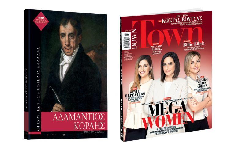 Το Σάββατο με «ΤΑ ΝΕΑ», «Κοραής» & «Down Town» | tanea.gr