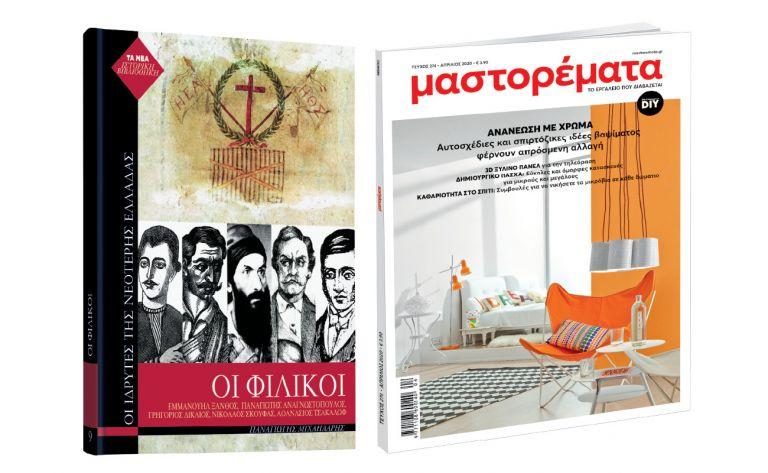 Το Σάββατο με «ΤΑ ΝΕΑ», «Οι Φιλικοί» & «Μαστορέματα»   tanea.gr