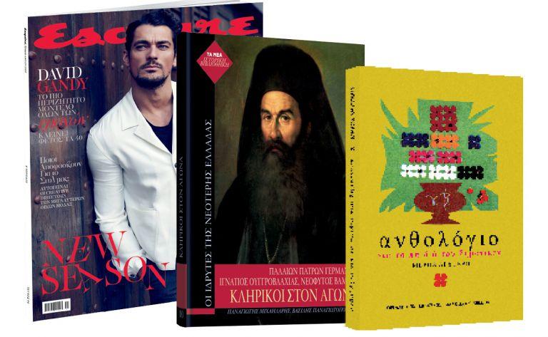 Το Σάββατο με «ΤΑ ΝΕΑ», «Οι Κληρικοί του Αγώνα», «Ανθολόγιο» & «Esquire» | tanea.gr